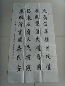 乔春旺:书法:反腐倡廉(湖北省书法家协会会员。湖北孝感名家。)