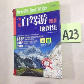中国自驾游2011地图集~~~~~~满25包邮!