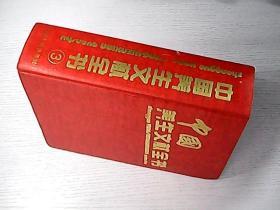 中国养生文献全书(3)