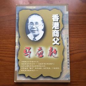 香港商父 马应彪