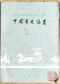 《中国历史论丛史》(〈四川大学学报丛刊〉第二十辑)