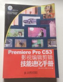 Premiere Pro CS3影视编辑剪辑技能进化手册