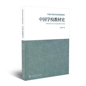 中国学校教材史