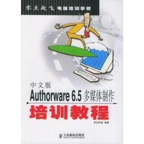 中文版Authorware6.5多媒体制作培训教程
