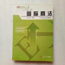 国际商法(中英文双语版)