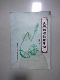 天麻栽培技术手册(第二篇,天麻科技动态,信息和经验篇)