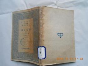 31873万有文库 《穆勒自传》 (下册)民国24年初版,馆藏