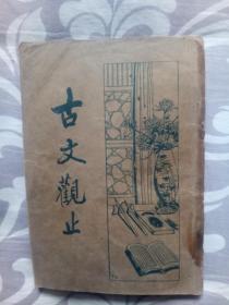 古文观止(民国版,第1卷)