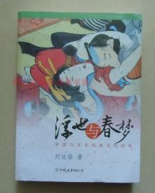 正版现货 浮世与春梦:中国与日本的性文化比较 刘达临
