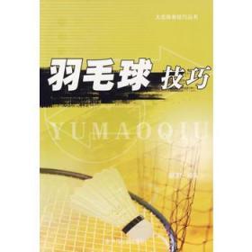 羽毛球技巧/大众体育技巧丛书