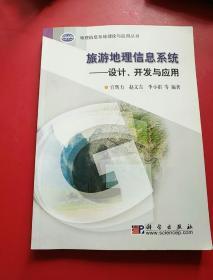 旅游地理信息系统:设计、开发与应用