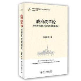 改革论-行政体制改革与现代国家制度建设 陈剩勇,等 9787301248850