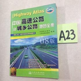 中国高速公路及城乡公路地图全集(08版)~~~~~~满25包邮!