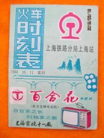 火车时刻表上海铁路分局上海站