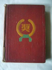 五十年代红色漆布面笔记本 36开150页 国产道林纸 10余幅插页精美