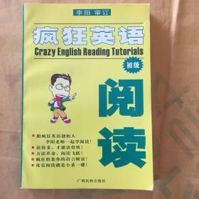疯狂英语阅读:初级版