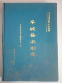 河北省水利史志丛书 《阜城县水利志》