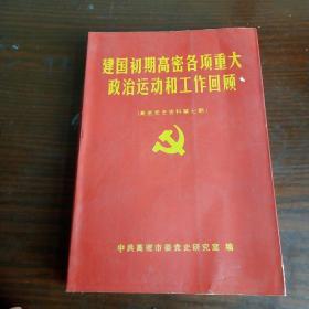 建国初期高密各项重大政治运动和工作回顾  (高密党史资料第七集)