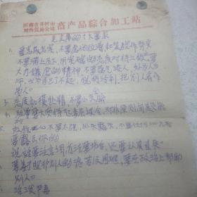 文华大革命林彪军纪会议上的讲话。开封八:二四首届工作报告,报告人,陈红兵(手抄本)文革很多资料。