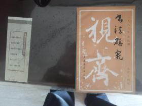 书法研究   1983第4期   张宗祥书法及其他  宗白华书法美术论述简介 兰亭真赏灯作品