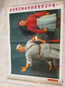 毛主席的革命文艺路线胜利万岁!革命现代京剧《沙家浜》彩色对开宣传画