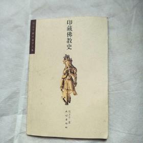 印藏佛教史
