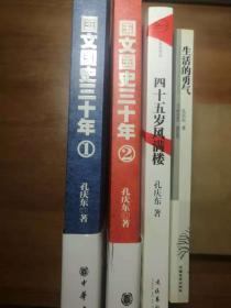 孔庆东作品系列:三十年国文国史(全两册);生活的勇气;四十五岁风满楼
