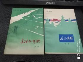 歌词集: 美好的赞歌+北京颂歌,2册【均作者洪源 签赠本】