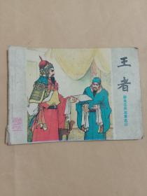 连环画  王 者(聊斋志异故事选第三十五册)