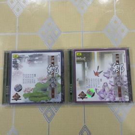 全套CD片:沪剧——乡韵集(1)(2)【共两张。不拆卖!全新仅拆封!】