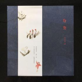 莫西子诗《原野》初版、签名,绝版收藏