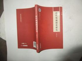 河南大学法学文库:清代缉捕制度研究