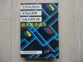 朗文英语语法(书内有硬折)