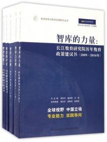 教育智库与教育治理研究丛书(10种套装共11册)