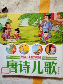 婴幼儿启智识图:动物世界.唐诗儿歌.食品认知.综合认知(4本)