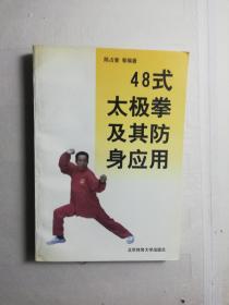4-1  48式太极拳及其防身应用(品佳)