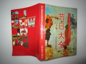 古今中外节日大全(增订本)