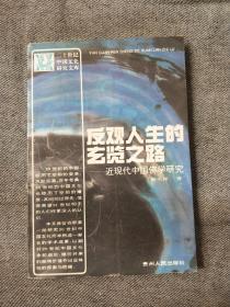 反观人生的玄览之路:近现代中国佛学研究