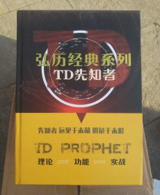 TD先知者(弘历经典系列)