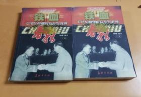 铁血春秋:毛泽东和他的高参与将帅(上下册)