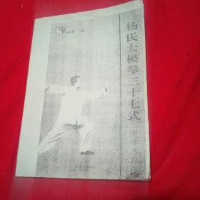 杨氏太极拳三十七式初级入门