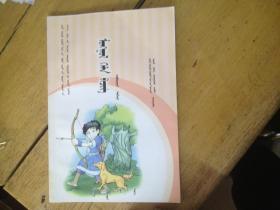 东北三省蒙古文教材-蒙古语文第五册(蒙文版)