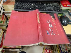 在北京的达斡尔人   16开本  包快递费