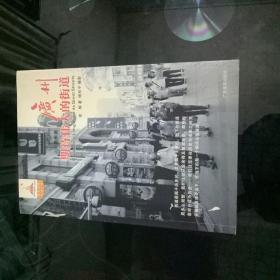 广州期待伟大的街道