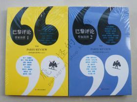 巴黎评论·作家访谈1+2(二册合售)