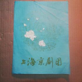 戏单:上海京剧团演出节目单(杨门女将)(三岔口)()(贵妃醉酒)(除三害等)看图