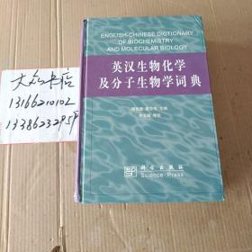 英汉生物化学及分子生物学词典