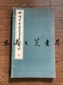田崎草云翁遗墨展观图录/1939年/东京美术俱乐部