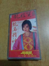 磁带1盒:龙飘飘/龙腔贺岁——龙马精神