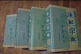 康熙字典【精装四册】